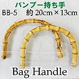 【INAZUMA】 オリジナルバッグ制作に。竹持ち手バンブーハンドル 横幅約20cm BB-5#4焼き入生成