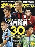 サッカーダイジェスト 2015年 11/26 号 [雑誌]