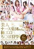 美人ナース集団の極エロち○ぽ狩り [DVD]