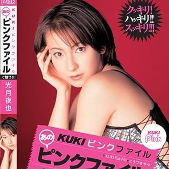 KUKIピンクファイル 光月夜也 [DVD]