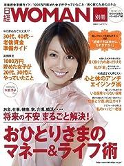 日経ホームマガジン おひとりさまのマネー&ライフ術 (日経WOMAN別冊)