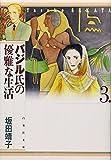 バジル氏の優雅な生活 (第3巻) (白泉社文庫)