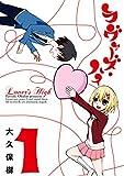 ラヴァーズ・ハイ 1巻 (デジタル版ガンガンコミックスONLINE)