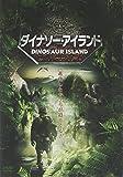 ダイナソー・アイランド [DVD]