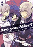 Are you Alice? 3巻 限定版