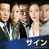 韓国ドラマ「サイン」オリジナル・サウンドトラック