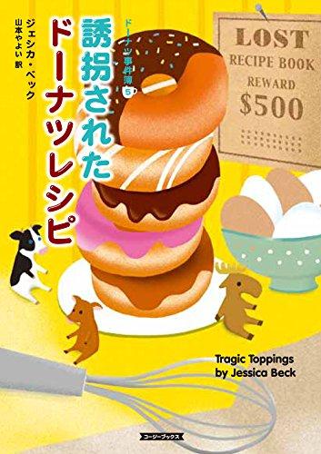 誘拐されたドーナツレシピ (コージーブックス)