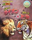 百獣の王ライオン対密林の王トラ―動物ガチンコ対決