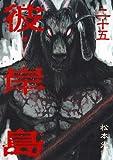彼岸島 25 (25) (ヤングマガジンコミックス)