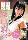 りなンチ [DVD]