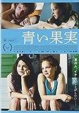 青い果実 [DVD]