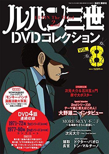 ルパン三世DVDコレクション8 2015年05/19 号 [雑誌]