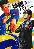 神様のバレー 7巻 (芳文社コミックス)