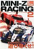 艦船模型スペシャル別冊 MINI-Z RACING (ミニッツ レーシング) Vol,2 2014年 10月号 [雑誌]