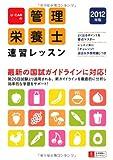 2012年版U-CANの管理栄養士速習レッスン (ユーキャンの資格試験シリーズ)