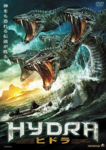 ヒドラ [DVD]