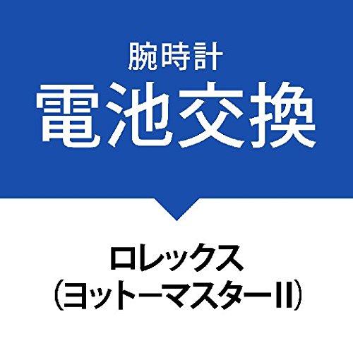 電池交換サービス腕時計[ロレックス(ヨット-マスターⅡ)]ROLEX(Yacht-MasterⅡ)