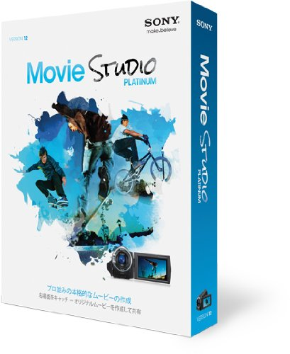 ソニー MOVIE STUDIO PLATINUM 12