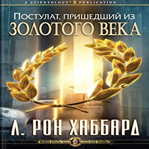 A Postulate Out of a Golden Age (Russian Edition) | [L. Ron Hubbard]