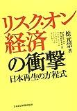 リスク・オン経済の衝撃 —日本再生の方程式