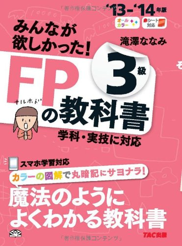 2013-2014年版 みんなが欲しかった!  FPの教科書 3級