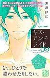 キス・アンド・ライド プチデザ(9) (デザートコミックス)