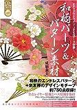 和柄パーツ &パターン素材 (CD-ROM付)