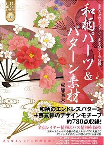 和柄パーツ & パターン素材 (CD-ROM付)