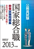 公務員試験 国家総合職 教養試験問題集[2013年度版] (試験別問題集シリーズ 1)