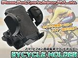 自転車用 スマホiPhoneホルダー iPod携帯電話 ハンドル取付