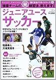 ジュニアユースサッカー―強豪チームの(秘)練習法、教えます! (B・B MOOK 913 強くなるドリル・シリーズ 29)