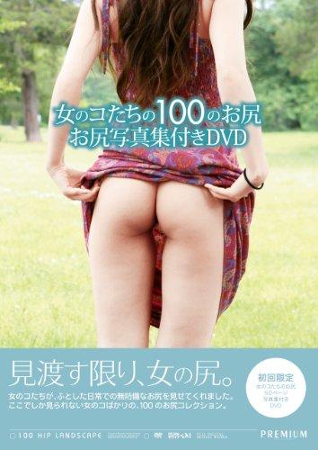 女のコたちの100のお尻 お尻写真集付きDVD プレミアム