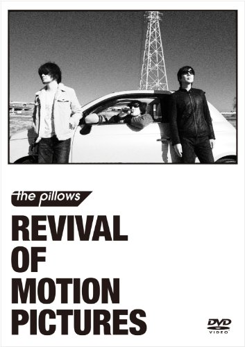 REVIVAL OF MOTION PICTURES (2枚組DVD) the pillows avex trax