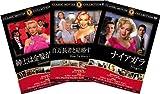 999名作映画DVD3枚パック ナイアガラ/百万長者と結婚する方法/紳士は金髪がお好き 【DVD】HOP-032