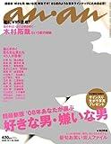 an・an (アン・アン) 2008年 10/1号 [雑誌]