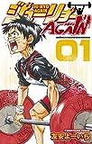 ジューリョーAGAIN 1 (少年チャンピオン・コミックス)