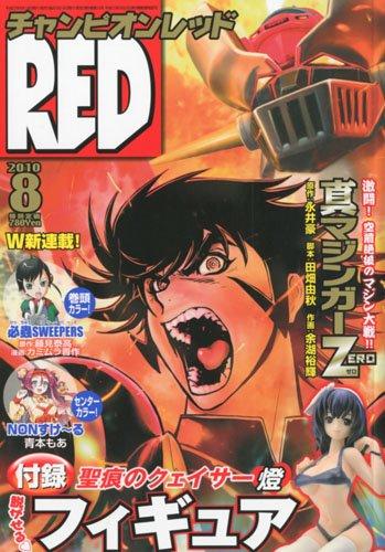 チャンピオン RED (レッド) 2010年 08月号 [雑誌]