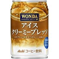 アサヒ飲料 ワンダ アイスクリーミープレッソ 280g×24本