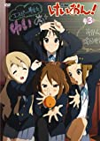K-ON! DVD vol.3 [Japan Import] [DVD] (japan import)