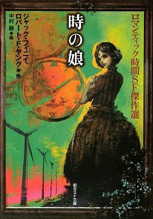 時の娘 ロマンティック時間SF傑作選 (創元SF文庫)