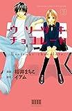 ウソツキチョコレート 分冊版(3) (別冊フレンドコミックス)