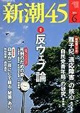 新潮45 2013年 06月号 [雑誌]
