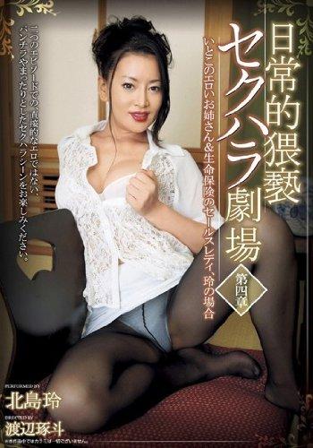 日常的猥褻セクハラ劇場 第四章 北島玲 AVS collector\'s [DVD]