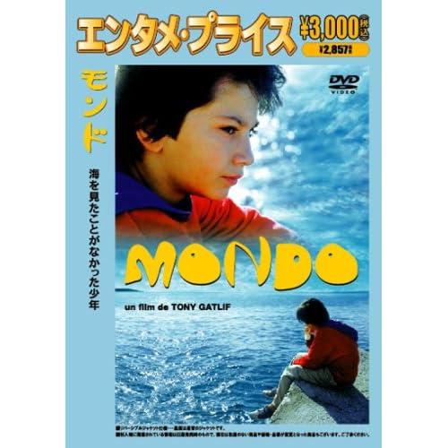 <エンタメ・プライス>モンド ~海をみたことがなかった少年~ [DVD]