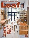 LEAF(リーフ)2016年12月号 (おもてなし京都)