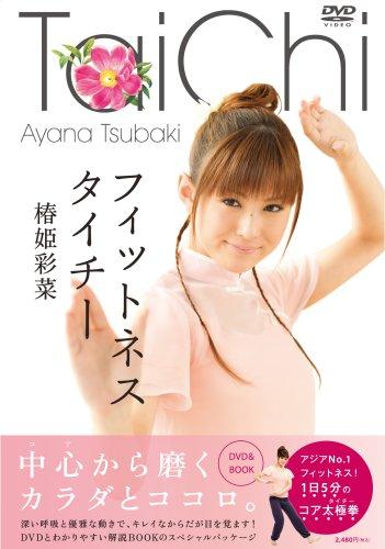 椿姫彩菜ビューティートライアル フィットネスタイチー [DVD]