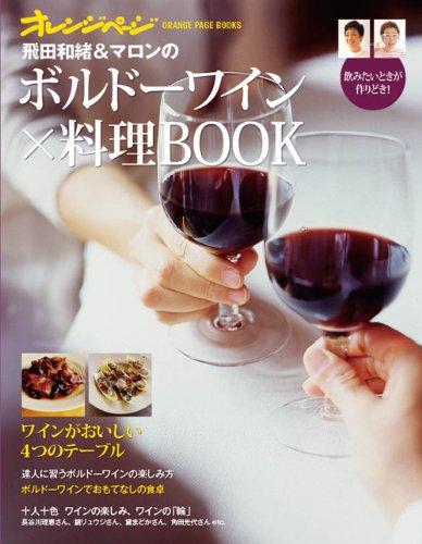 飛田和緒&マロンの ボルドーワイン×料理BOOK