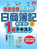 完全合格のための日商簿記1級商簿・会計テキスト PART3 (3)