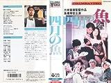 四月の魚 [VHS]