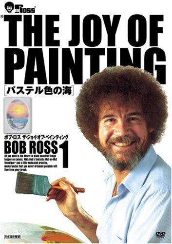 ボブ・ロス THE JOY OF PAINTING1 パステル色の海 [DVD]